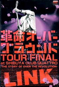 革命オーバーグラウンドTOUR FINAL at SHIBUYA CLUB QUATTRO -THE STORY OF OVER THE REVOLUTION-